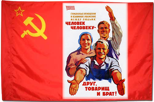 Картинки по запросу СССР картинки